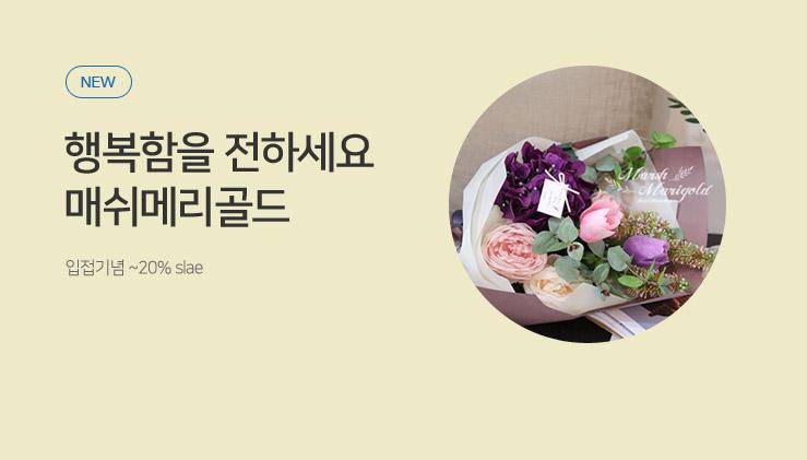 꽃다발&식물